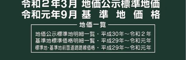 東京都実勢地価図【令和2年度版】