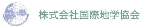 地図制作|国際地学協会|東京