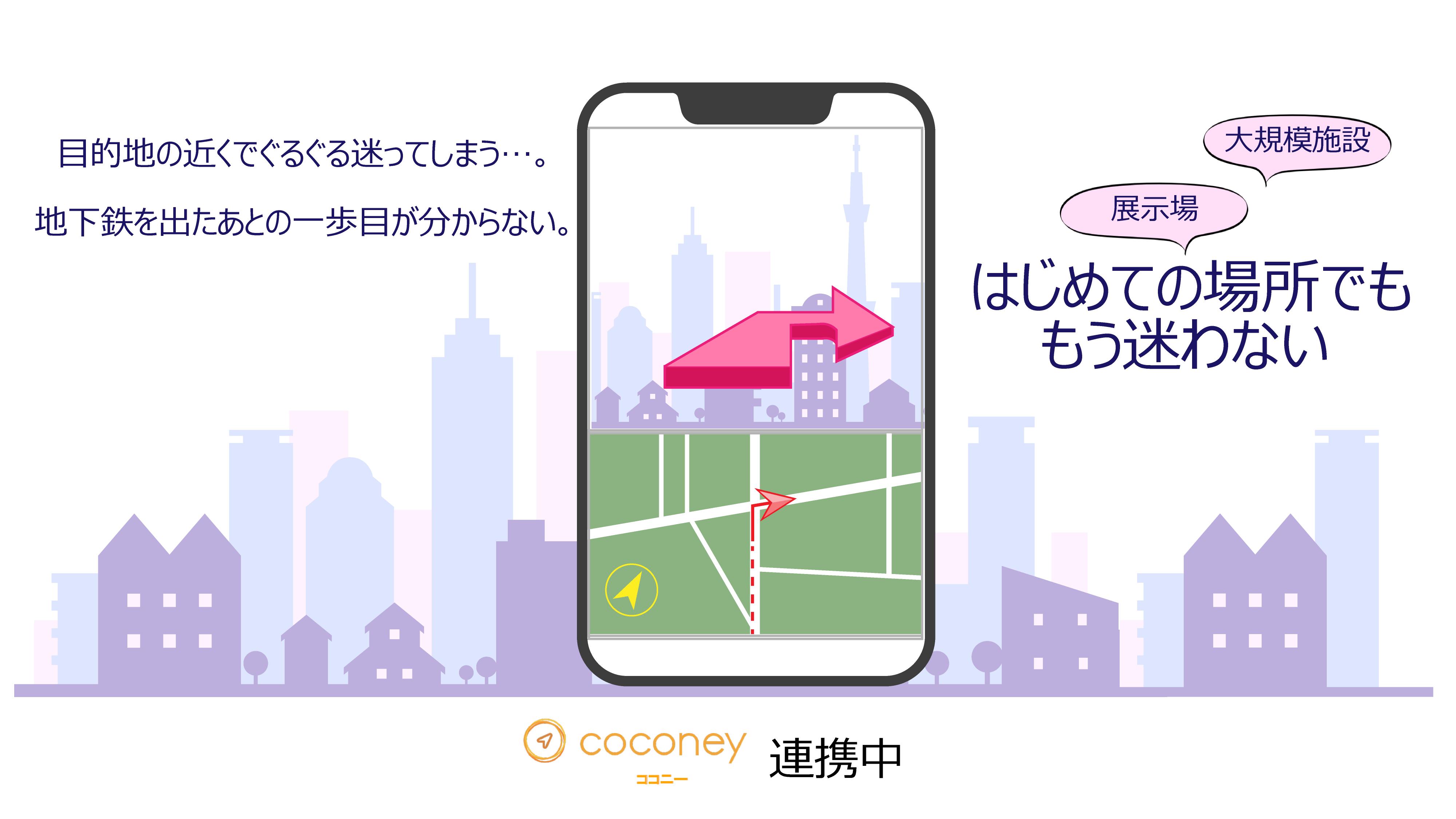 coconey_AR_App