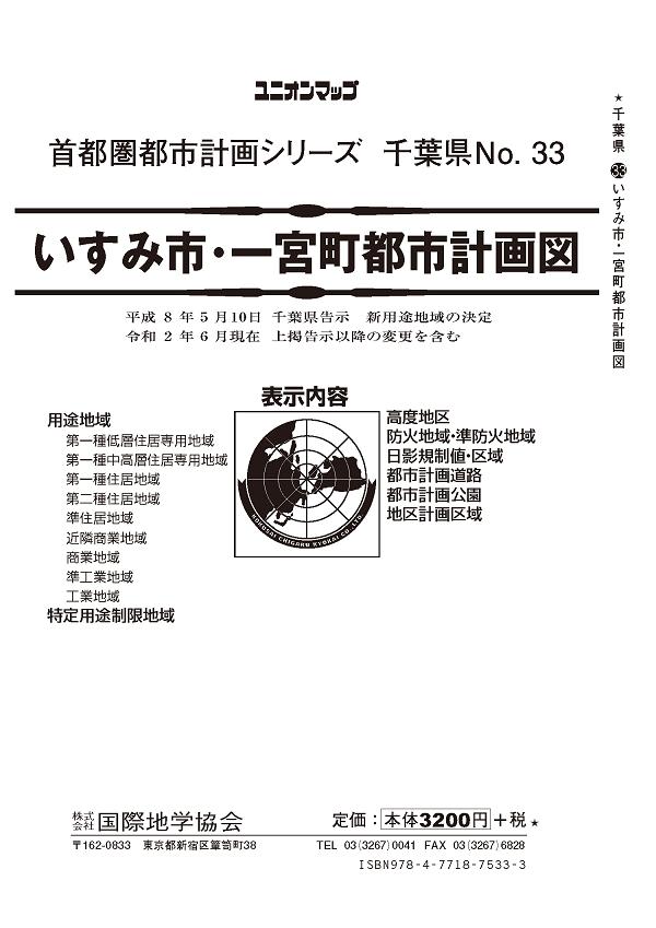unionmap_chiba_isumi