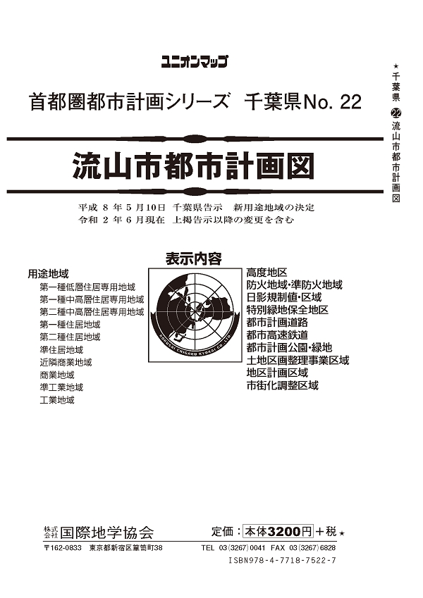 unionmap_chiba_nagareyama