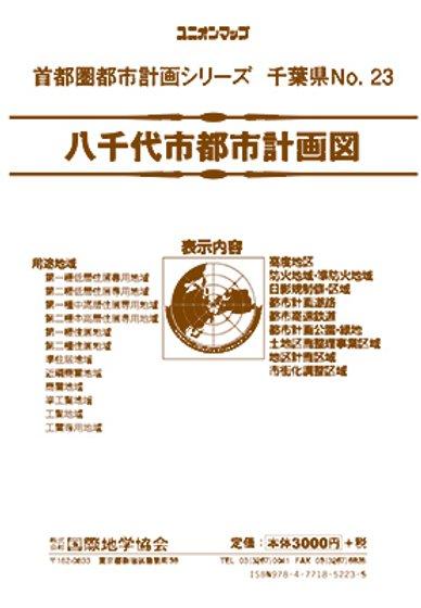 unionmap_chiba_yachiyo
