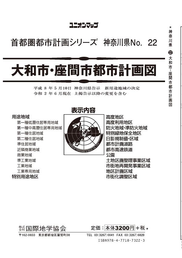 unionmap_kanagawa_yamato_zama