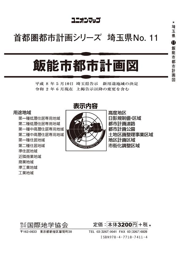 unionmap_saitama_hannno