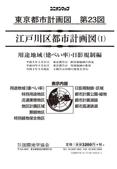 unionmap_youto_edogawa