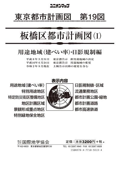 unionmap_youto_itabashi