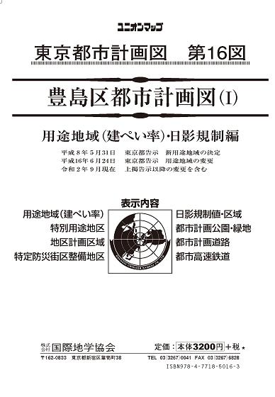 unionmap_youto_toshima