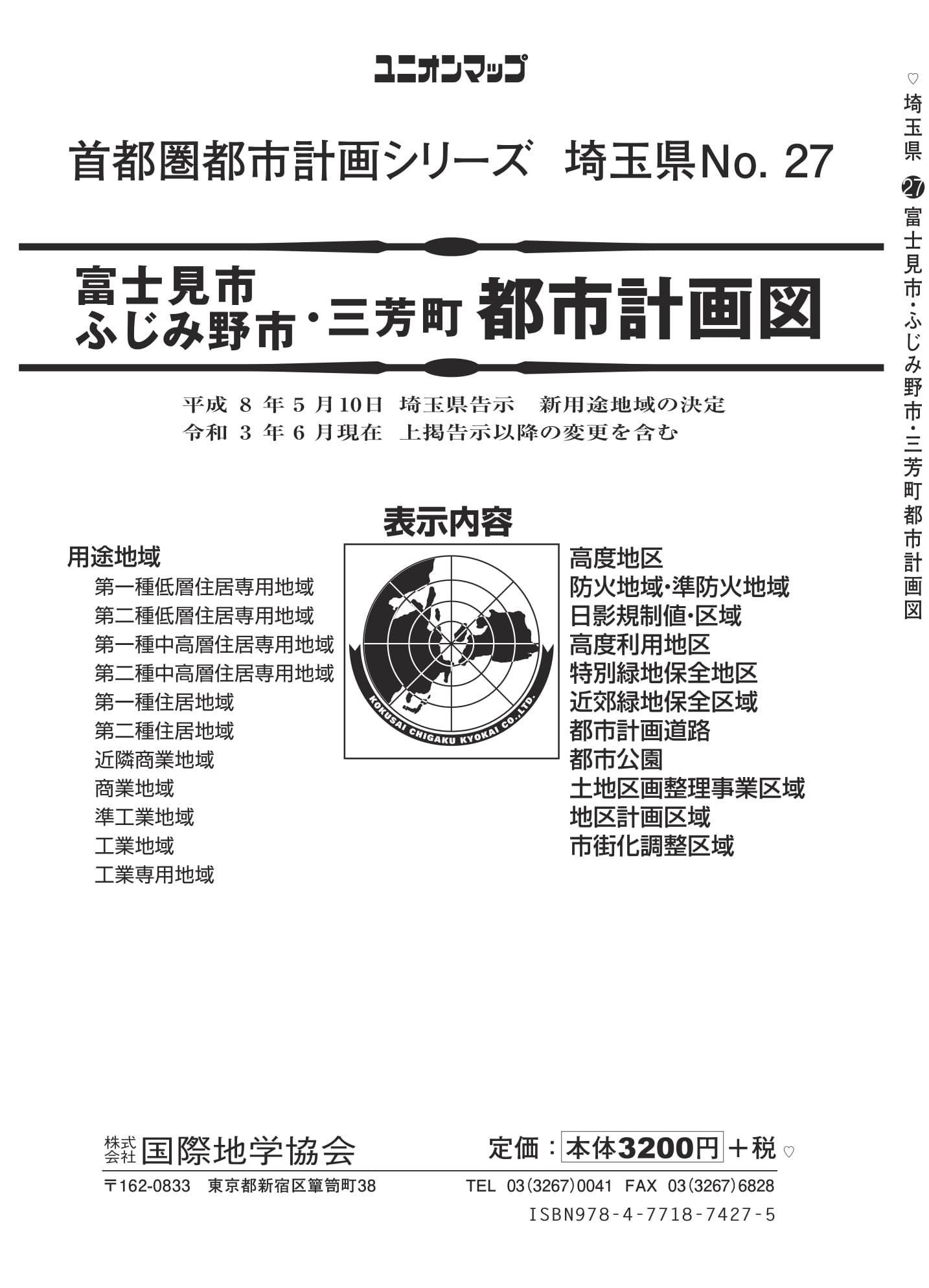 unionmap_saitama_fujimi